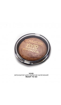 Бронзер запеченый Vivid GReady to Go Makeup Revolution